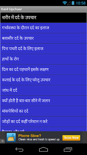 Pain Treatment guide in hindi