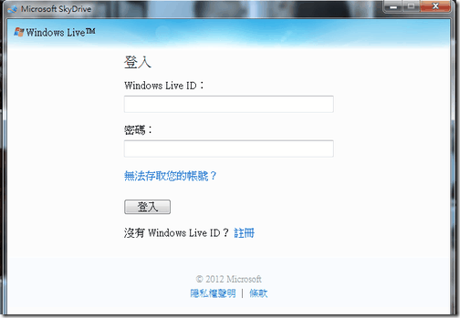 skydrive app pc-03
