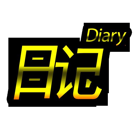 寫個日記,記錄生活中的點滴,喜歡就好評吧~.. LOGO-APP點子