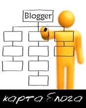 карта sitemap blogspot