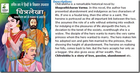 Indya Comics Hindhi Novel Series Issue No 3 April 2011 Chithralekha