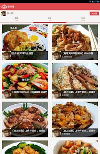 免費下載生活APP 愛料理 - 食譜分享網 app開箱文 APP開箱王