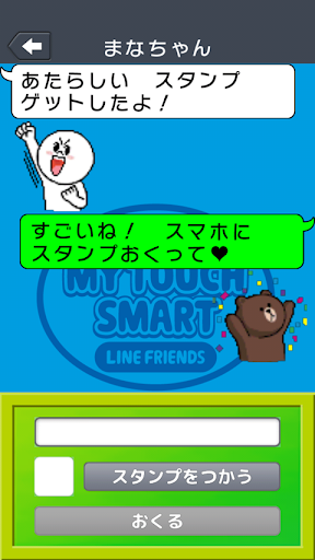 マイタッチスマート スマートフォン用アプリ