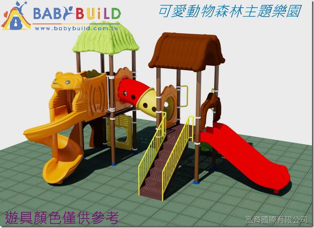 BabyBuild 森林主題兒童遊樂設施