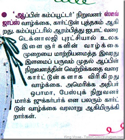 Kungumam Tamil Weekly Dated 27062011 Page No 02 News Way Comics Book on Steve Jobs