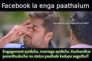 Funny Facebook Tamil Memes