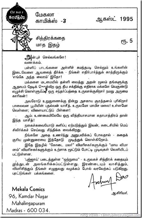Mekala Comics Issue No 04 Dated Aug 1995 Enge Andha Vairam Editorial