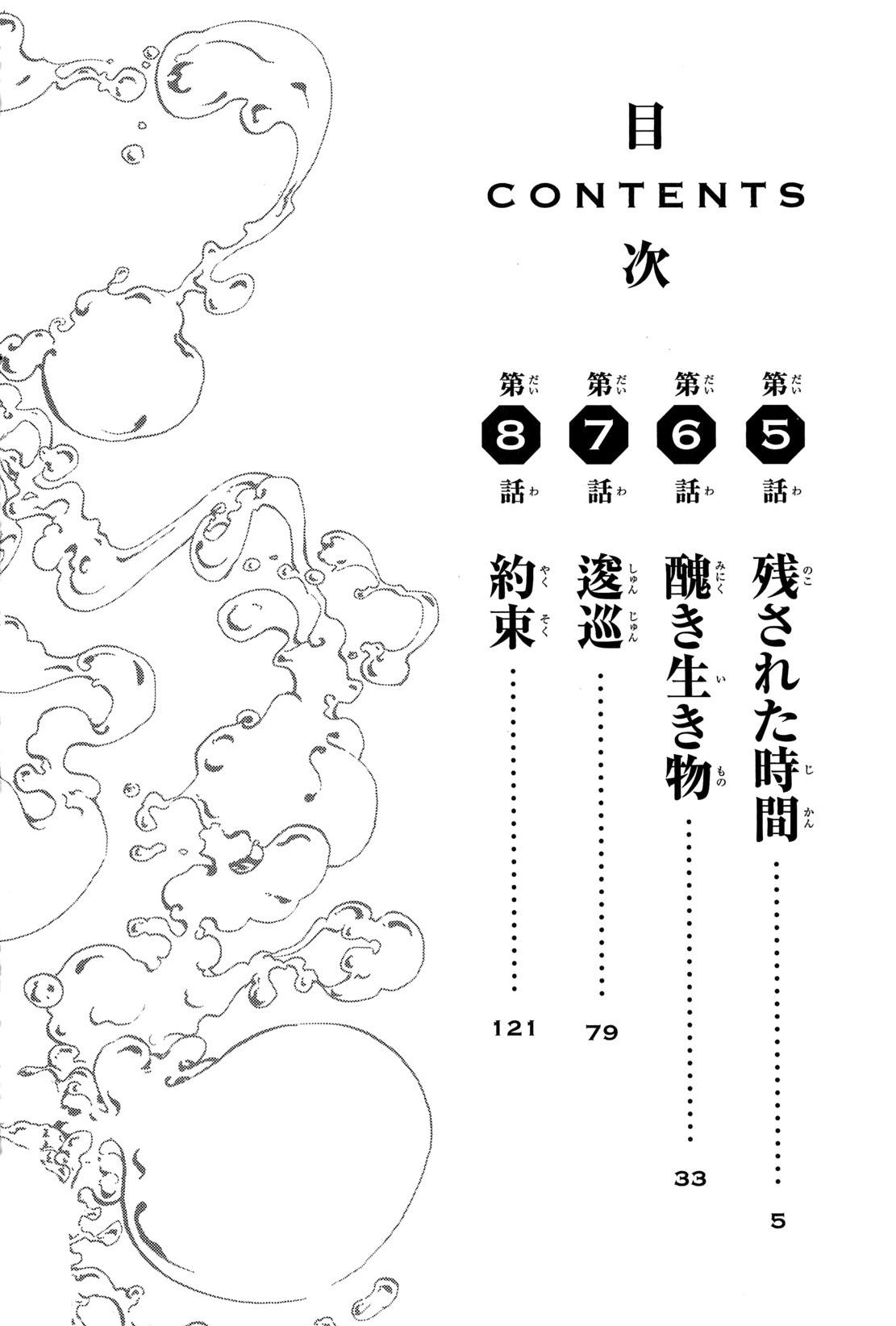 Shin Sekai Yori Chap 005