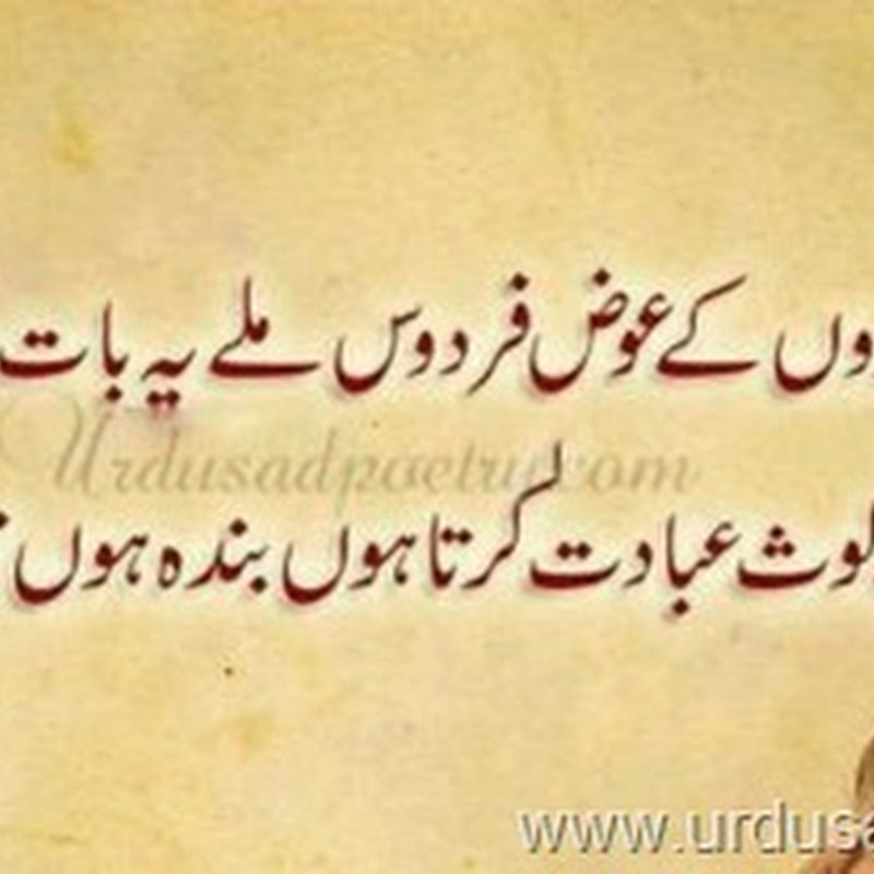 Iqbal Urdu Shayari Images: Sajdon Ke Iwaz Firdous Mile