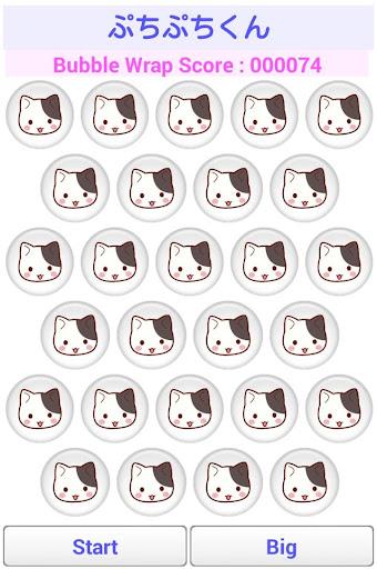 ぷちぷちくん(BubbleWrapCat)