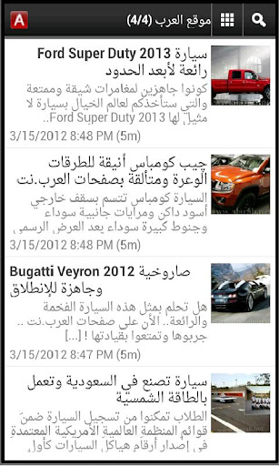 تطبيق اخبار السيارات لهواتف الاندرويد