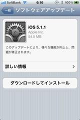 iOS 5.1.1 が突如リリース