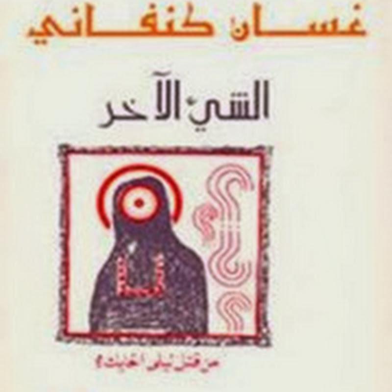 الشيء الأخر رواية لــ غسان كنفاني