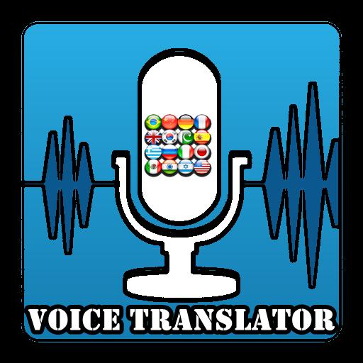 الترجمة وصوت العالم