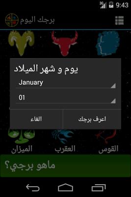 برجك الیوم - screenshot