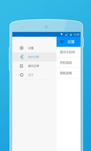 玩工具App 小白點工具箱免費 APP試玩
