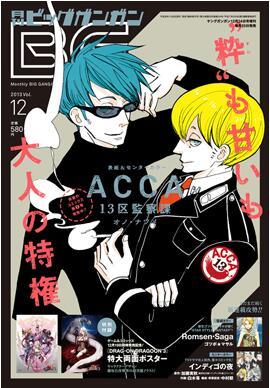 ACCA: 13-ku Kansatsu-ka - Anime ACCA: 13-ku Kansatsu-ka VietSUb