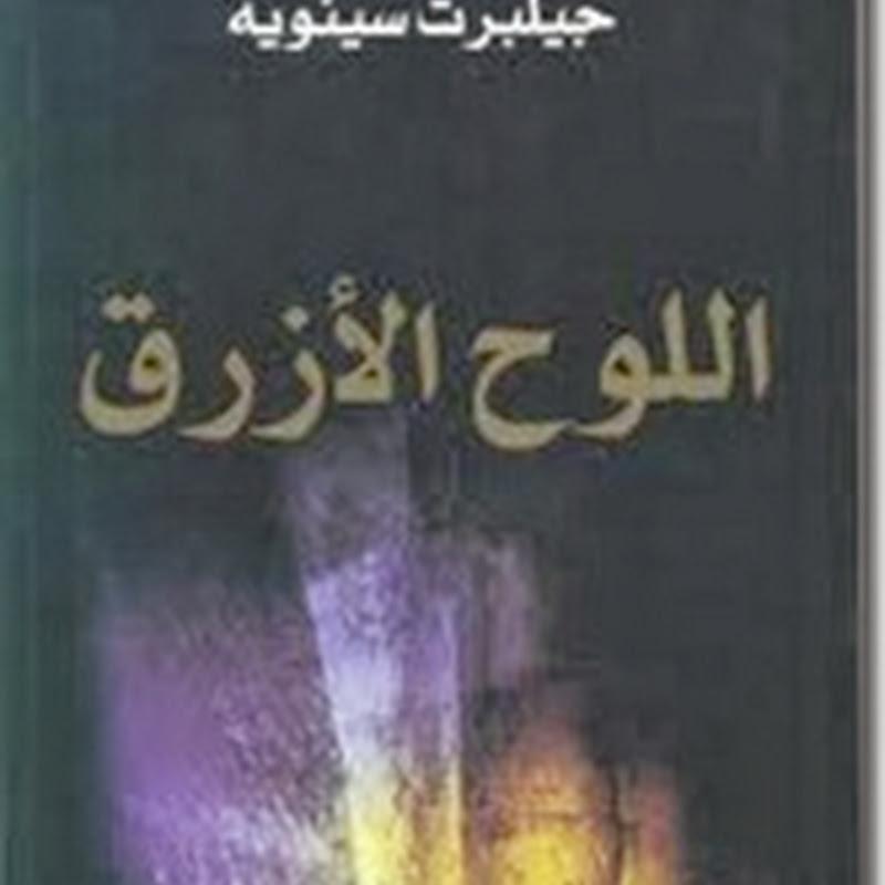 اللوح الأزرق رواية لــ جيلبروت سينويه