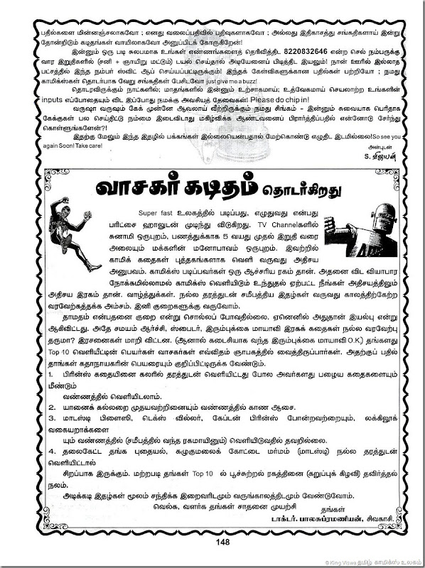 Lion Comics Issue No 212 Dated July 2012 28th Annual Special Lion New Look Editor S Vijayan's Hotline 3 Page No 148