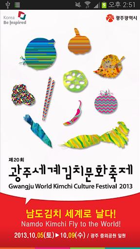 광주세계김치문화축제