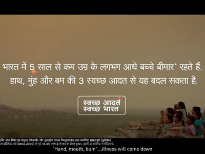 Watch and share Hindustan UnileversHUL mantra for a Clean India Haath Mun