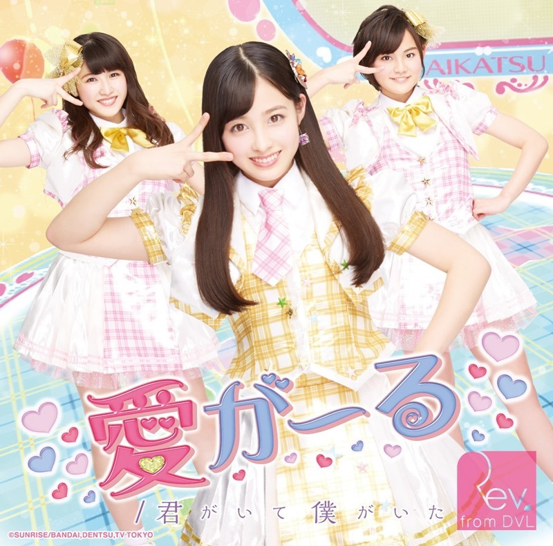 Rev.from-DVL_Kimi-ga-Ite-Boku-ga-Ita_Ai-Girl_Aikatsu-cover[3]