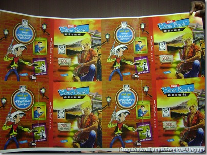 Lion Comics Come Back Special Cover Image Sheet