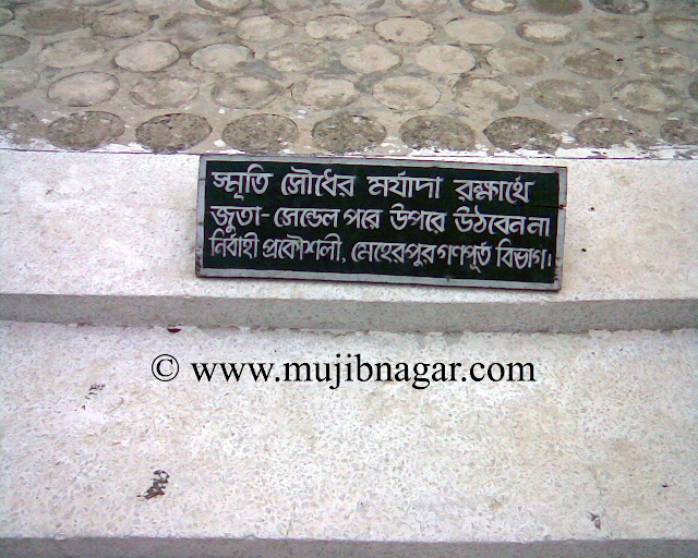 Mujibnagar-Memorial-Monument-6.jpg