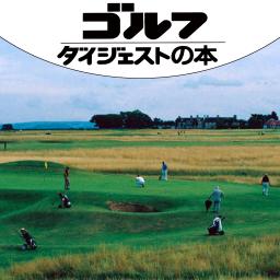 定年後、ゴルフに耽る。