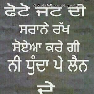 Punjabi Quote for jatt