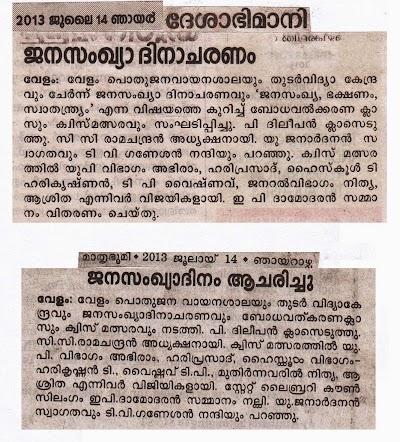 2013-07-14-Janasamkhya.jpg