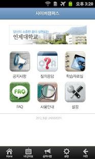 인제대학교 사이버캠퍼스- screenshot thumbnail