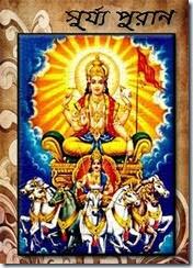 Surya Puran