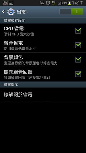 Screenshot_2013-01-28-14-17-13.png