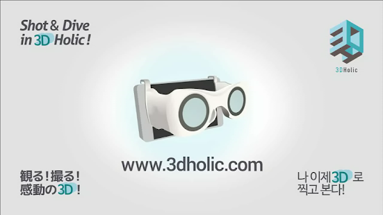 3DHolic Camera - screenshot thumbnail