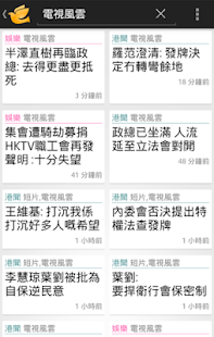 Pull News 香港即時新聞