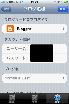 Blogpress エラー 3