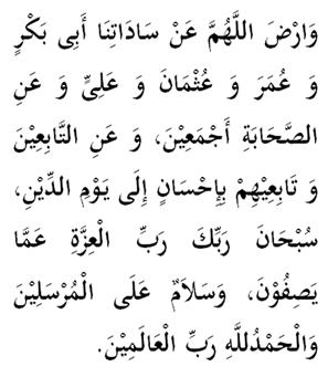 doa al-mathurat - 27-doa18-doa-sahabat
