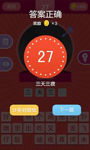 玩解謎App|疯狂猜歌好声音版免費|APP試玩