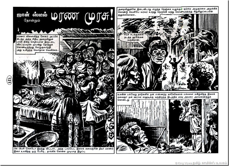Lion Comics Issue No 212 Dated July 2012 28th Annual Special Lion New Look  Special Page No 121 John Steel Adventure Marana Murasu 1st Page