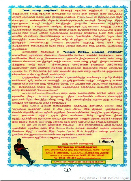 Muthu Comics Surprise Special Issue No 314 Dated May 2012 Van Hamme Phillipe Francq Largo Winch Tamil Version En Peyar Largo Editorial By S Vijayan Comics Time 02 Page No 04