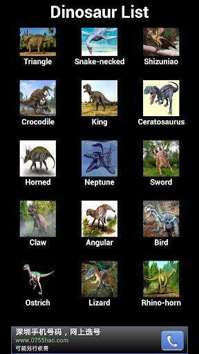 恐竜のサウンド
