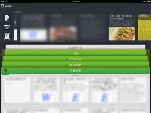 evernote 5 ios-09