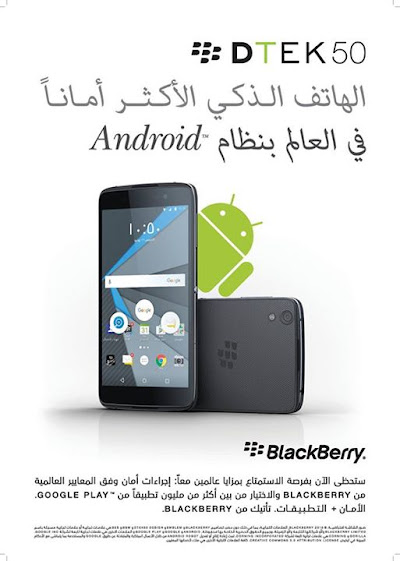 Great news UAE DTEK50 is now available across the country Go get yours today