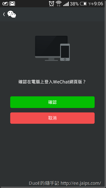 WeChat Web log in