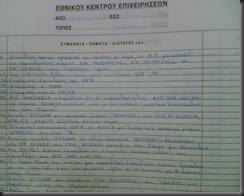 kentroepixeiriseon1-474x379