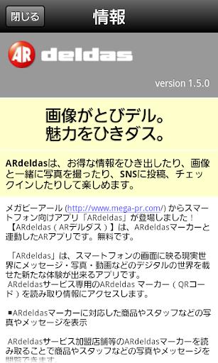 玩免費生活APP|下載ARデルダス app不用錢|硬是要APP