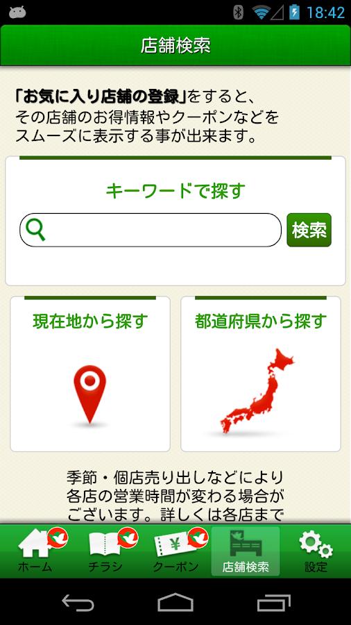 平和堂スマートフォンアプリ - screenshot