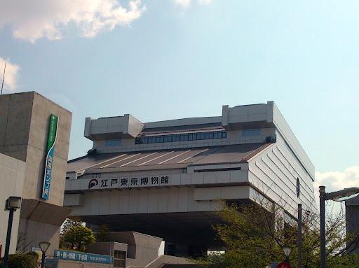 [写真]江戸東京博物館