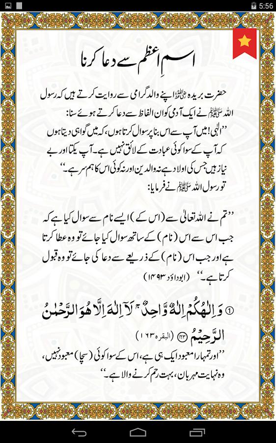Zikr-of-Allah-Duas-Azkar 21